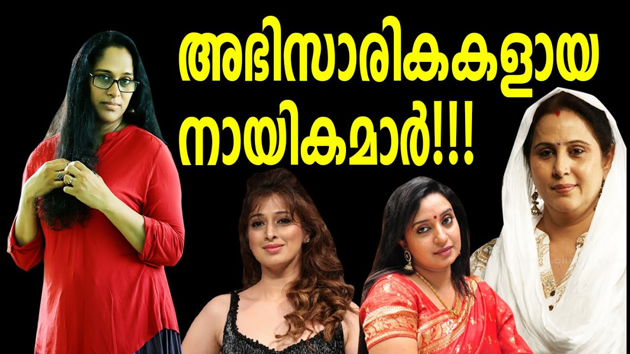 Malayalam Actress Nude Pics Classy malayalam film gossip | heroines who're acted as sex workers