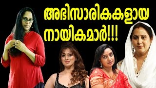 Malayalam film Gossip | Heroines who're acted as Challenging characters | Malayalam cinema
