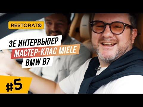 Доход Зе Интервьюер. Самый быстрый седан от BMW. Dogz&Burgerz