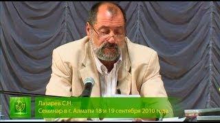 С.Н. Лазарев | Жизнь после смерти