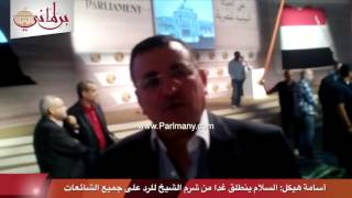 بالفيديو.. أسامة هيكل: السلام ينطلق غدا من شرم الشيخ للرد على جميع الشائعات