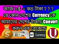 How to Convert USA Dollar to Bangladeshi Taka - How To Convert worldwide any Currency in one second