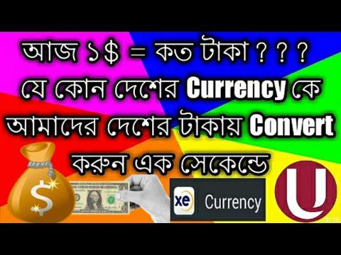 How To Convert USA Dollar To Bangladeshi Taka - যেকোন দেশের টাকার মূল্য জানতে এখানে কমেন্ট করুন