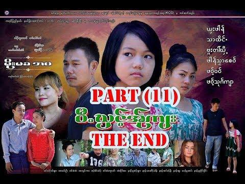 Poe Karen Movie We Kunt A Ja Part (11)  The End  (Official Movie )