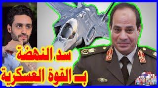 سد النهضه , الجيش المصري يرسل الطائرات إلي اثيوبيا