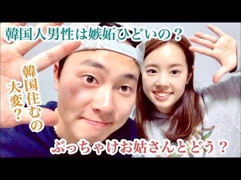 新婚❤︎日韓夫婦の質問コーナー☺︎❁   신혼 한일부부 질문 코너~~!!