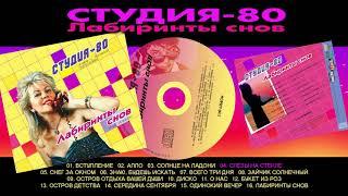 Студия-80 - ЛАБИРИНТЫ СНОВ ( весь альбом/Elen Cora Russian album )