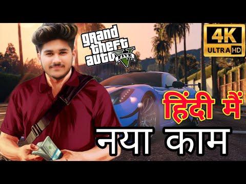 Ultra High Graphics #GTA5RP   #RolePlay Naya Kaam Shuru Kar Diya   1080p 60fps 2019