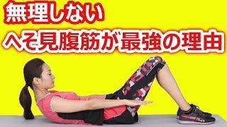 常識を超えた!筋肉を2倍効率的につける方法【ためしてガッテン!筋肉シ...