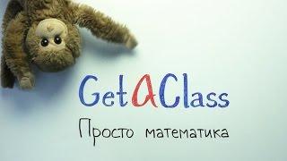 Геометрическая алгебра 1. Квадрат суммы