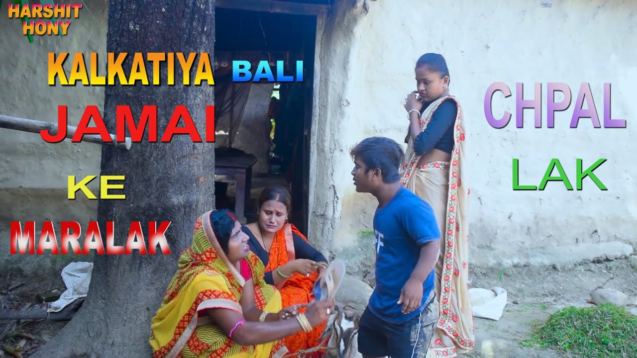कल्कतिया बाली जमाय के मारलक च्प्ले चपल      maithili comedy 2021 kalkatiya bali