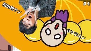 【福山潤:イケボさけびクン第4話】上野で、君を待ってるね【ムンク展】