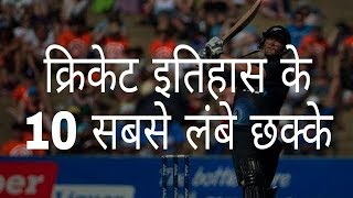 Download 10 longest sixes in cricket history | Hindi Education Mp3 and Videos