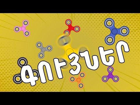 ԳՈՒՅՆԵՐ |  Խաղում ենք սպիններով և հիշում գույները | BoPo Kids TV