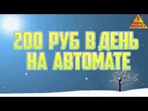 НОВЫЙ САЙТ ДЛЯ ЗАРАБОТКА 200 РУБЛЕЙ В ДЕНЬ СМОЖЕТ ДАЖЕ ШКОЛЬНИК
