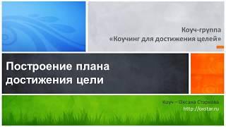 Бесплатный видеокурс «Мастер целеполагания», урок 3 «План достижения цели», автор – Оксана Старкова