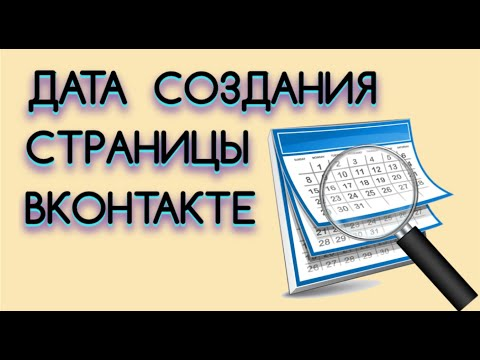 Дата создания страницы ВК | Как узнать, когда создана страница ВК!