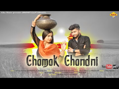 Chamak Chandni || चमक चांदनी | Raj Mawar||Alka Sharma |Shivam Ruhela||2017 New Hit Dj Song