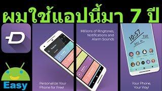ริงโทน วอลเปเปอร์ และเสียงแจ้งเตือนหลายล้าน ฟรี!! | Easy Android