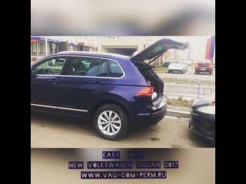 Активация Easy Open Volkswagen TIGUAN 2017 в Перми, ЕКБ #vagcomperm - Продолжительность: 0:22