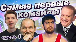 Самые первые команды КВН / Высшая лига / Часть 1