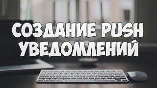 Создание PUSH уведомлений на сайте (без использования плагинов)