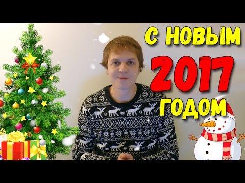 Новогоднее поздравление 2017. С Новым 2017 годом, друзья
