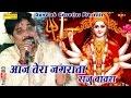 आज तेरा जगराता aaj tera jugrata raju bawra hindi jugran bhajan