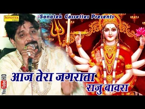 आज तेरा जगराता || Aaj Tera Jugrata || Raju Bawra  || Hindi Jugran Bhajan
