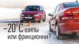 """Какие шины лучше работают на морозе? Шипы и фрикционки (""""липучки"""") — на льду и асфальте"""