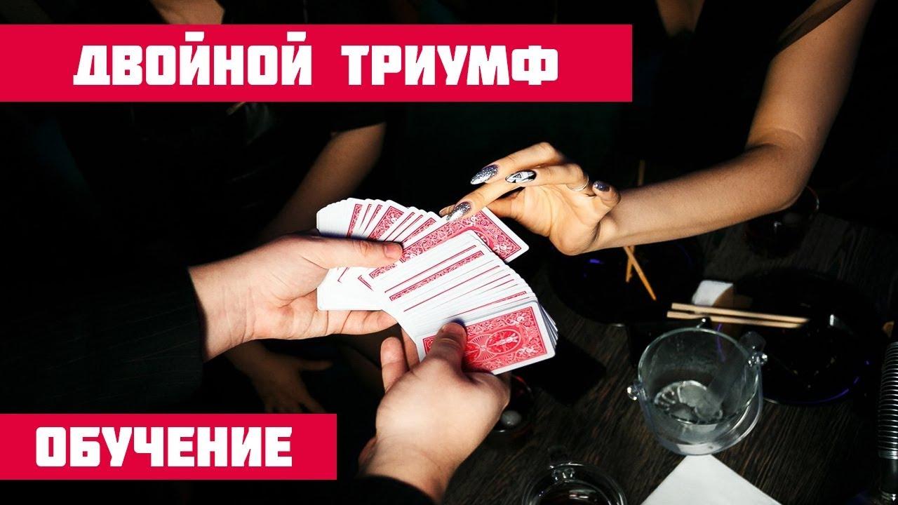 ТЫ ДОЛЖЕН НАУЧИТЬСЯ ЭТОМУ ФОКУСУ С КАРТАМИ!