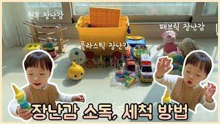 육아 정보:) 신생아 장난감 소독, 소재별 아기 장난감…