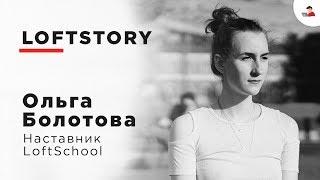 LOFTSTORY #2 — ОЛЬГА БОЛОТОВА