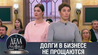 Дела судебные с Николаем Бурделовым. Деньги верните. Эфир от 25.09.20