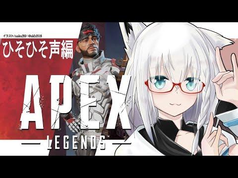 【APEX】ひそひそ声な狐とエンジョイするミラおじ【ホロライブ/白上フブキ】