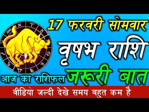 17 फरवरी 2020 वृषभ राशि की जरूरी खास बात। Aaj Ka Vrishabha Rashifal।Vrishabha Rashi 17 February 2020