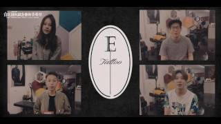 2017台北國際紋身藝術音樂祭 E TATTOO PROMO