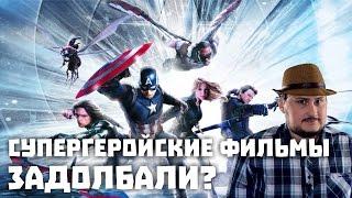 Супергеройские Фильмы Задолбали?