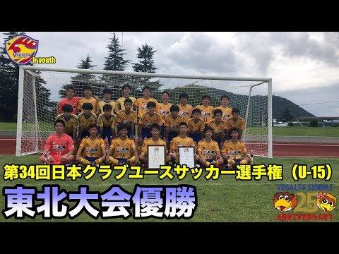 【ジュニアユース】第34回日本クラブユースサッカー選手権(U-15)東北大会優勝の裏側!