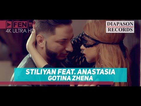 Стилиян & Анастасия - Готина жена
