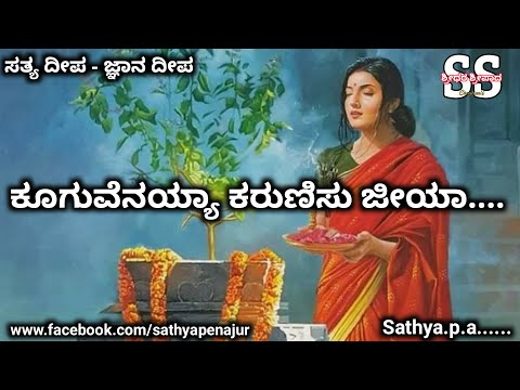 sri sat upasi bhajane song ghananubhavasara