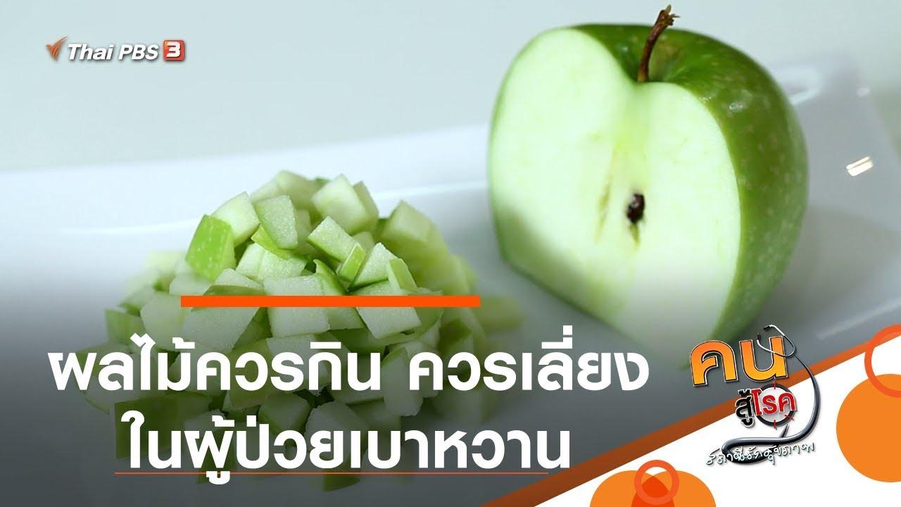ผลไม้ควรกิน ควรเลี่ยง ในผู้ป่วยเบาหวาน : รู้สู้โรค (27 ม.ค. 63)
