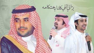 فهد بن فصلا و بندر بن عوير - براني اللي كلنا باحتكامه (حصرياً) | 2020
