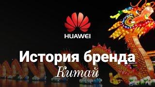 История бренда Huawei