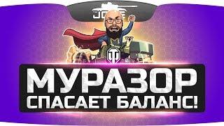 МУРАЗОР СПАСАЕТ БАЛАНС