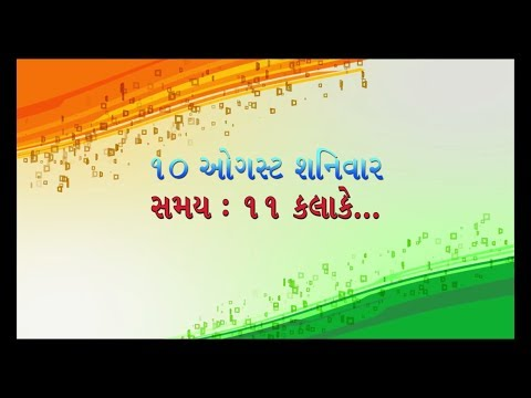 Teaser 6 Multi Grade Education System By Dr. Bhavesh Pandya Dt: 10/08/2019