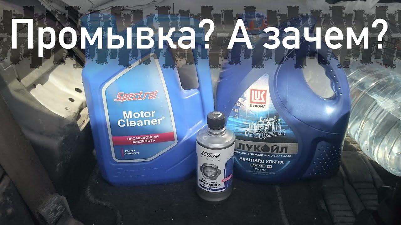 Инструкция промывочного масла