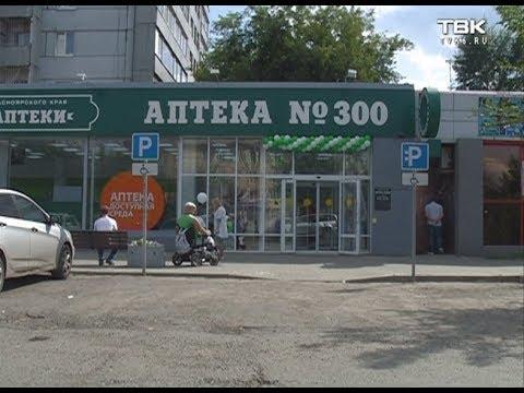 В Красноярске появилась аптека доступная для людей с повышенными потребностями