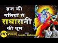 ब्रज की गलियों में राधा रानी की धूम - Latest Krishna Janmashtami Bhajan By Saurabh Madhukar