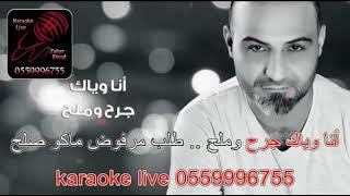 جرح وملح بهاء اليوسف كاريوكي karaoke